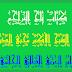 65 - باب ترجمة الجزاء .كتاب تاج التراجم الشيخ الأكبر محمد ابن العربي الطائي الحاتمي الأندلسي