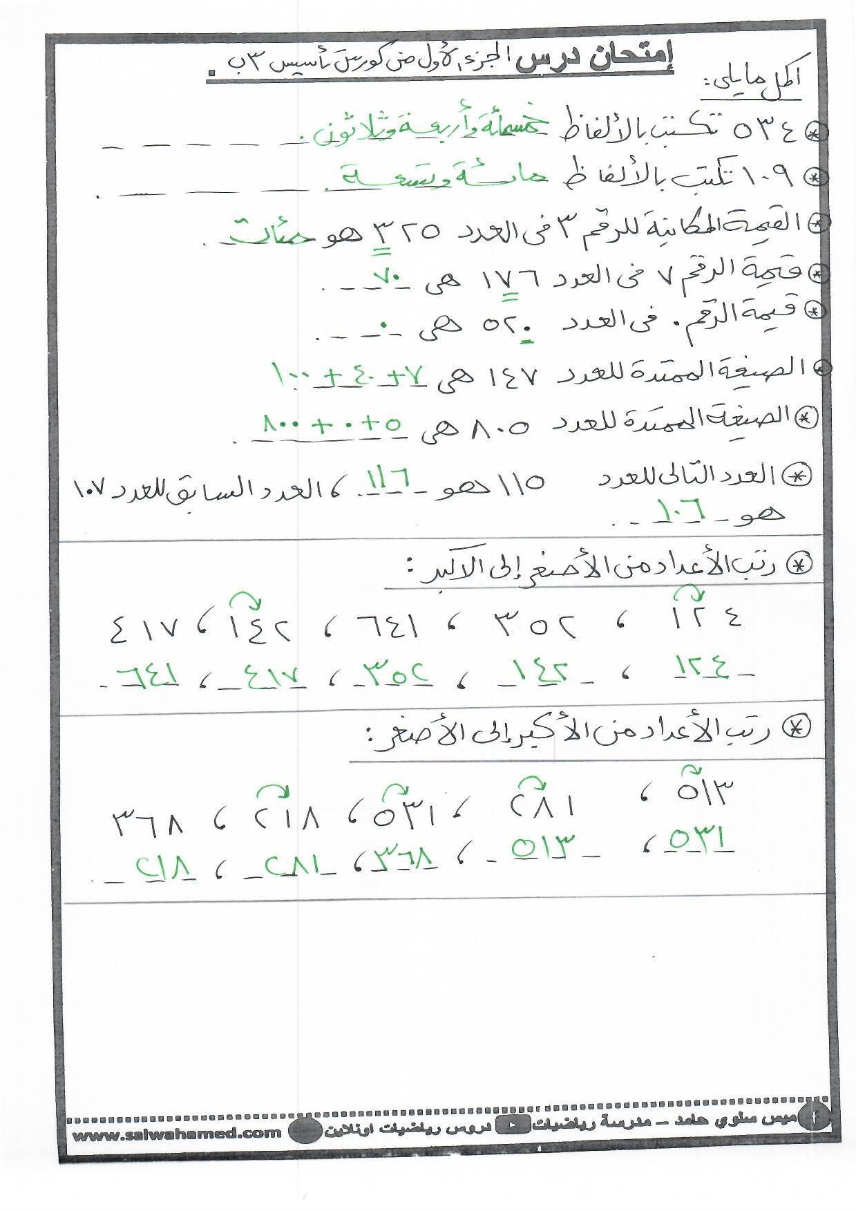 نموذج اجابة امتحان الجزء الاول تاسيس 3ب