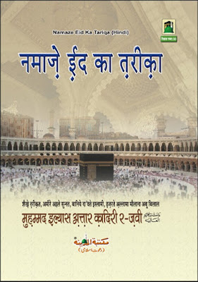 Download: Namaz-e-Eid ka Tariqa pdf in Hindi by Ilyas Attar Qadri