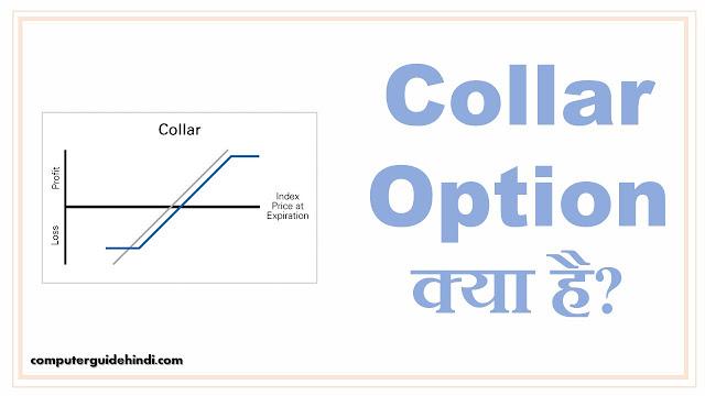 Collar Option क्या है?