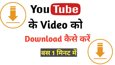 Youtube Se Video Kaise Download Kare