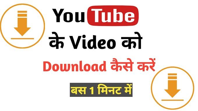 Youtube Se Video Kaise Download Kare? बस 1 मिनट में जाने, कैसे