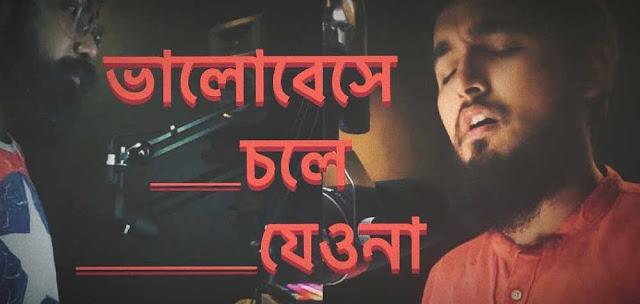 Bhalobeshe Chole Jeyo Na Lyrics