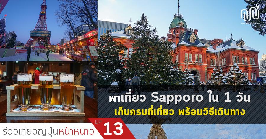 พาเที่ยว Sapporo 1 วัน เก็บครบ ที่เที่ยว ที่กิน พร้อมวิธีเดินทางอย่างละเอียด