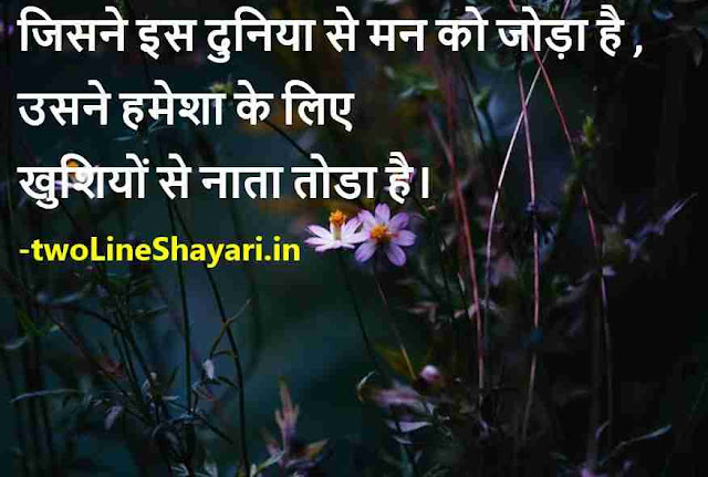 positive life quotes images in hindi, positive life quotes photos, positive life quotes pictures, positive life quotes pics