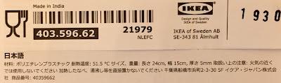 イケア,ikea,HOPPLOOSポップロース まな板 24×15