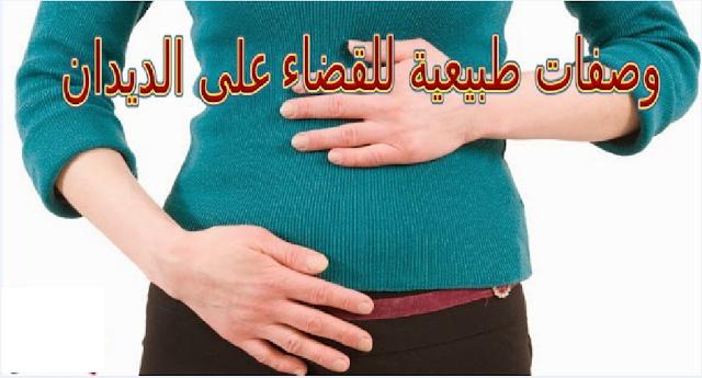 ديدان البطن عند الكبار والصغار وكيفية علاجها والوقاية منها