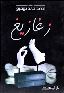 رواية زغازيغ للكاتب أحمد خالد توفيق