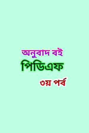 বাংলা অনুবাদ বই সংকলন তৃতীয় পর্ব Bangla Translated pdf Bangla Onubad pdf