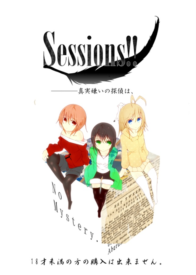 [Raw][2013][Loser/s] Sessions!! —Shinjitsu Kirai no Tantei wa, [18+]