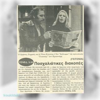 Ο Χρήστος Ζορμπάς σε δημοσίευμα του περιοδικού «Επίκαιρα» για τη συμμετοχή του στη σειρά «Η γειτονιά μας» (7/4/1977)