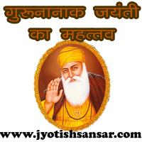 गुरुनानक जयंती का महत्त्व, गुरुनानक जी के जन्म का ज्योतिष महत्त्व, जानिए गुरुनानकजी की कुछ सिखावनियां