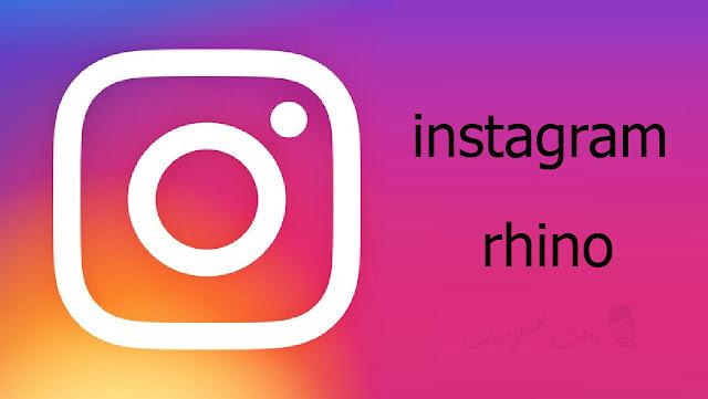 تنزيل instagram rhino