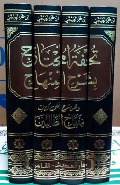 download kitab tuhfatul muhtaj syarah minhaj ibnu hajar