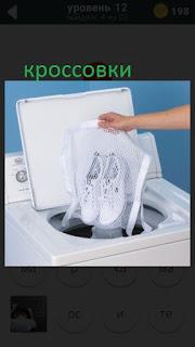 470 слов. все просто кроссовки кладут в стиральную машину 12 уровень