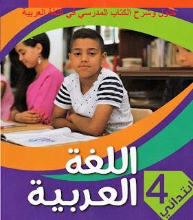 حلول تمارين الكتاب المدرسي لغة عربية سنة رابعة ابتدائي