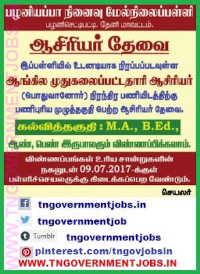 palaniyappa-memorial-higher-secondary-school-bodinayakkanur-theni-tamilnadu-www-tngovernmentjoobs-in