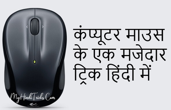 mouse-ko-keyboard-banaye