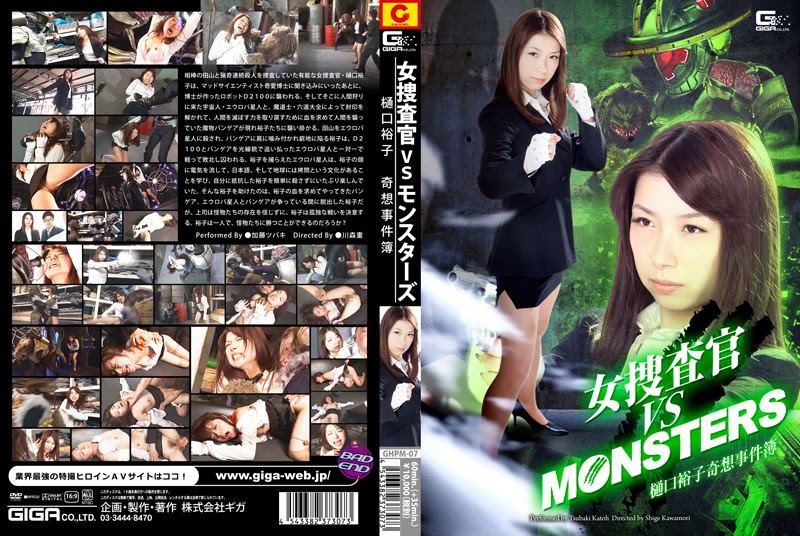 GHPM-07 Penyidik Wanita vs. Monster – File Kasus Yuko Higuchi
