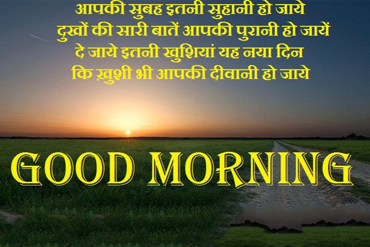 Best Good Morning Quotes, Shayari, Wishes, Images And Suvichar In Hindi For Whatsapp or Facebook