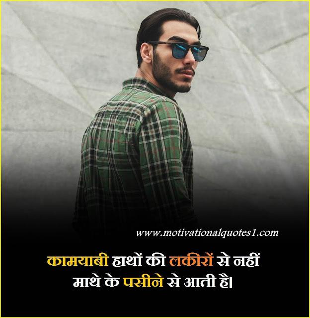 motivational images hindi