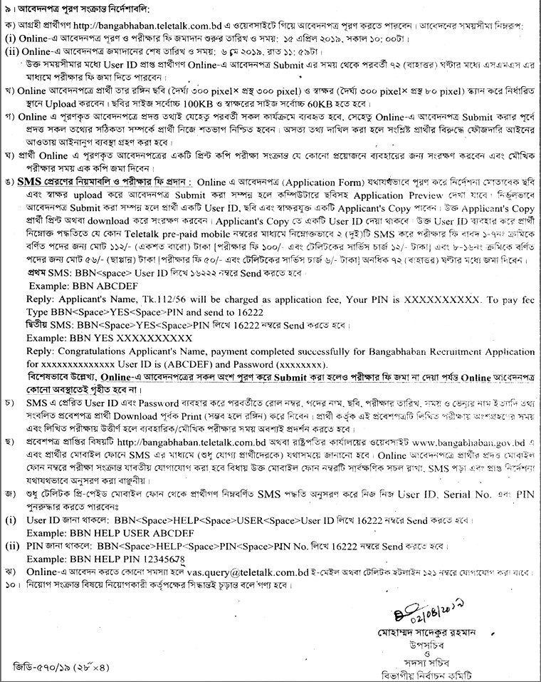 President of Bangladesh Job Circular 2019