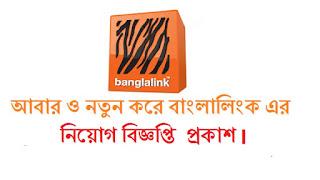 Banglalink job circular