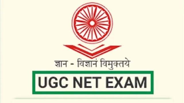 UGC-NET പരീക്ഷയ്ക്ക് അപേക്ഷിക്കാനുള്ള തീയതി നീട്ടി