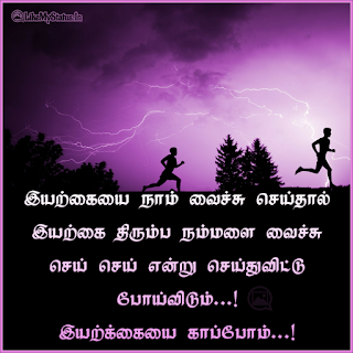Tamil nature quote