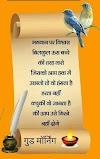 Good Morning Status | Good Morning Message | Good Morning Quotes | Subh Prabhat Status Hindi