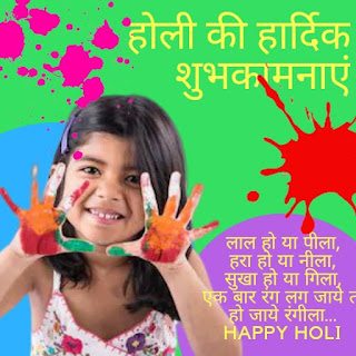 Holi Images in Hindi