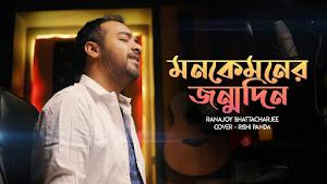 Mon Kemoner Jonmodin Lyrics (মন কেমনের জন্মদিন) Mekhla Das Gupta | Rishi Panda