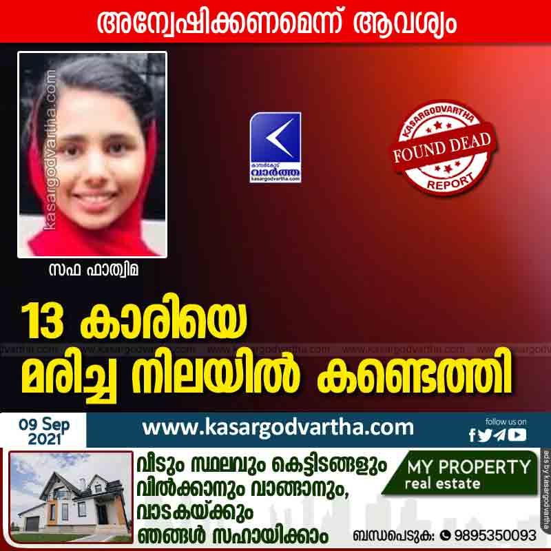 Melparamba, Kasaragod, Kerala, News, Death, Obituary, Top-Headlines, School, Police, Investigation, Parents, Teacher, Chemnad, 13-year-old girl found dead.