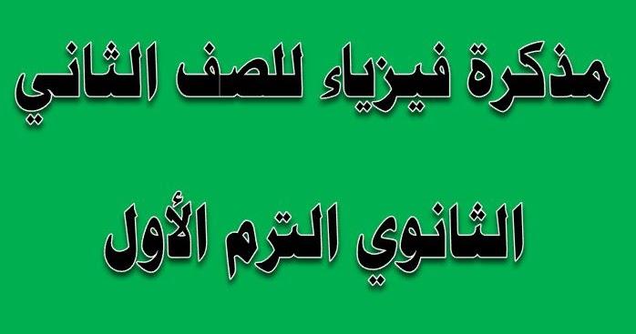 كتاب الفيزياء للصف الثالث الثانوي سوريا 2021