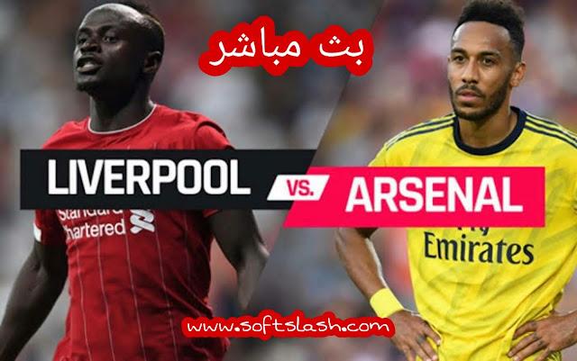 شاهد مباراة Liverpool vs Arsenal live بمختلف الجودات