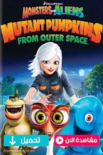 مشاهدة وتحميل فيلم الوحوش ضد الفضائيين 2009 Monsters vs Aliens مترجم عربي