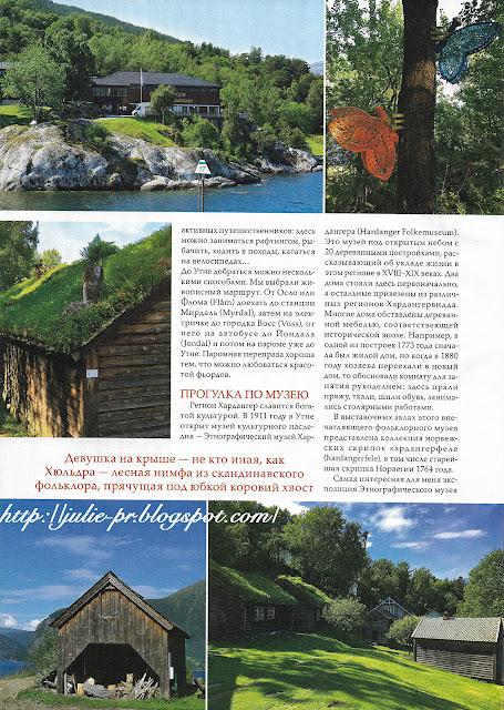 Норвегия, Этнографический музей Хардангера в Утне и вышивка хардангер. Burda. Вышиваю крестиком, спецвыпуск Сентябрь 2016