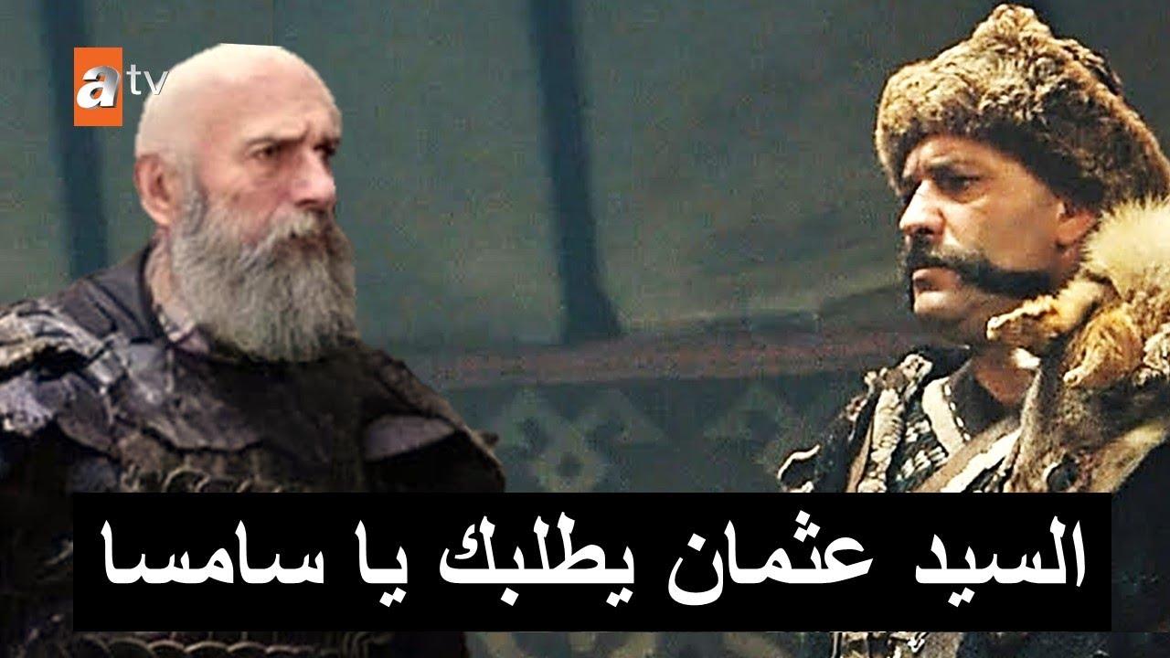 شاهد عثمان يستدعي سامسا بطلب تورغوت حلقة 65 اعلان 1 الموسم الثالث