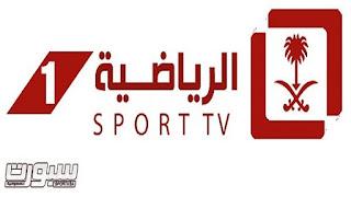 مشاهدة قناة السعودية الرياضية 1 بث مباشر اون لاين KSA SPORTS live