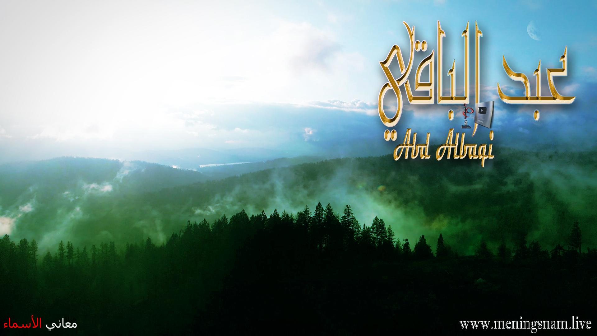 معنى اسم عبد الباقي وصفات حامل هذا الإسم Abd Albaqi