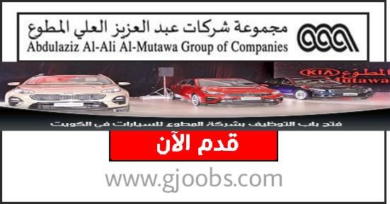 مجموعة عبد العزيز على المطوع للسيارات بالكويت تعلن عن فرص توظيف لديها