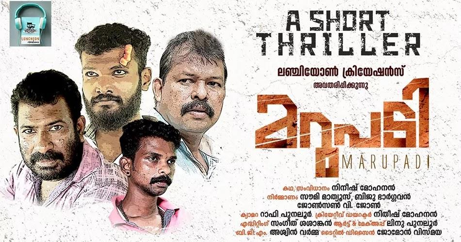 Marupadi Malayalam short thriller film