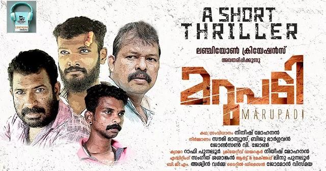 Ninesh Mohanan's Marupadi (മറുപടി) 'The answer everyone wants' Malayalam short thriller film has been released
