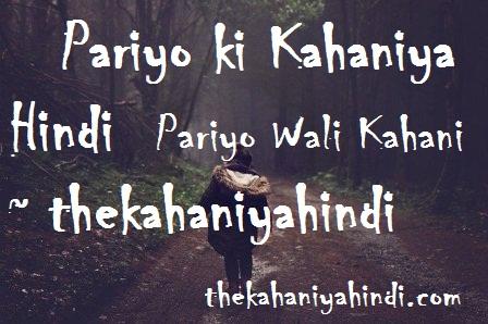 Pariyo ki Kahaniya Hindi | Pariyo Wali Kahani ~ thekahaniyahindi