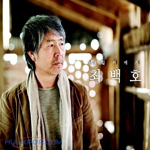 Choi Baek Ho – 다시 길 위에서
