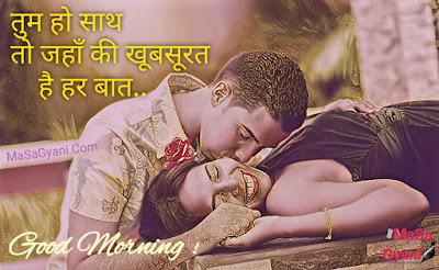 good morning love quotes in hindi 2
