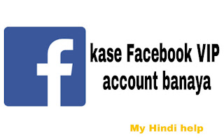 How-to-make-facebook-vip-account