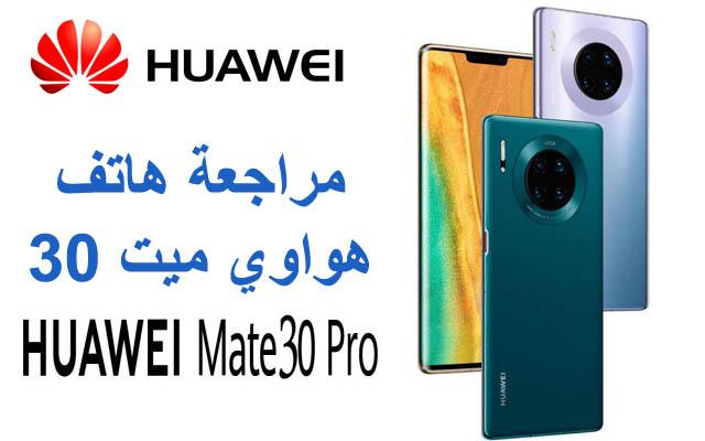 مراجعة هاتف هواوي ميت 30 برو Huawei Mate 30 Pro هاي فور تك