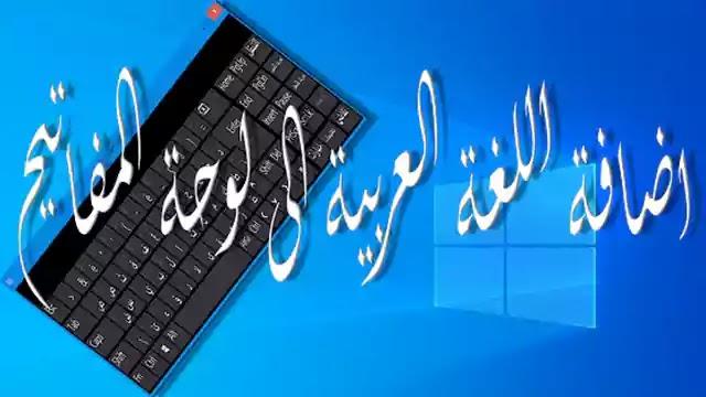 اضافة اللغة العربية إلى لوحة مفاتيح ويندوز