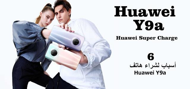 6 أسباب لشراء هاتف Huawei Y9a